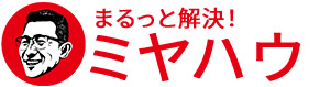 生活のお困り解決メディアサイト【ミヤハウ-メディア】