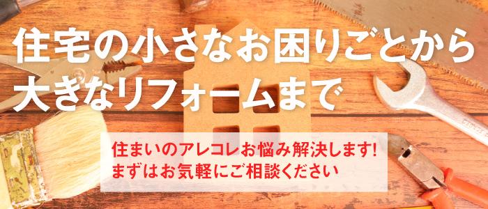 熊本リフォーム