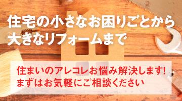 熊本 リフォーム